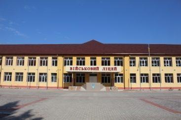 Луганський обласний ліцей-інтернат